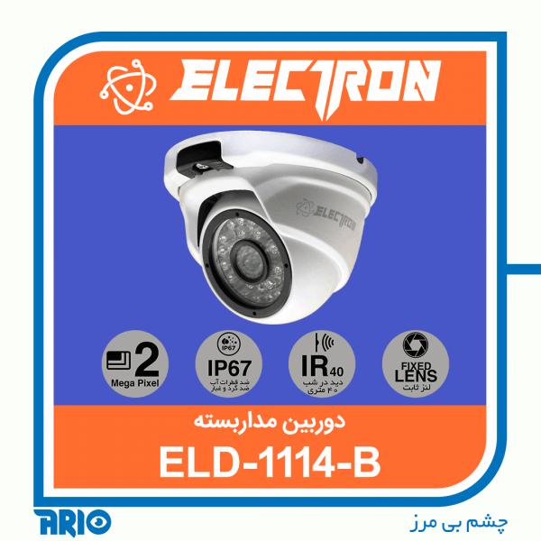 دوربین مداربسته دام ELD-1114-B الکترون